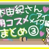柏木由紀さん愛用コスメまとめ③~アイメイク編~