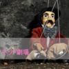 【プラハ観光おすすめ】歴史ある人形劇が必見!国立マリオネット劇場