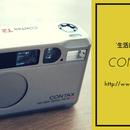 """""""生活感""""が最大の魅力。CONTAX T2で撮った写真たちを紹介!"""