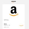 遠く離れた住所を知らない友達にプレゼントを贈るならこれ!Amazonギフト券Eメールタイプ!