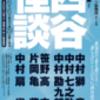 串田和美演出 コクーン歌舞伎『四谷怪談 』@渋谷シアターコクーン6月7日昼の部