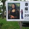 刈谷市美術館に斎藤吾朗展をみてきた - 2017年7月27日