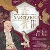 【9/18〜、松江市】企画展「NARITAKE 松江藩主松平斉貴-北斗七星と鷹と西洋文化に魅せられた殿様」開催