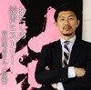 第278回 北海道教育大学 岩見沢校 芸術スポーツビジネス専攻 スポーツマーケティング研究室 専任講師 曽田 雄志さん