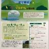 参加親子募集!! 「ふるさと体験ツアー in 丹波はるべの郷」8月4・5日