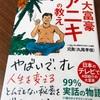 「大富豪兄貴の教え」バリ島に住む関西弁の大富豪