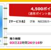 【ハピタス】ぴあ NICOSカードが期間限定4,500pt(4,500円)! 初年度年会費無料! ショッピング条件なし!