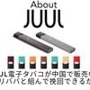 電子タバコJUULが中国で販売中止【BABA】アリババと組んで挽回できるか?
