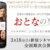 【iTunes Store】「おとなの事情 (字幕版)」今週の映画 102円レンタル