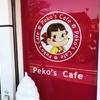 和歌山県橋本市にある【不二家 和歌山橋本店】に行って店内の【Peko's Cafe】に入ってコーヒーブレイクをして来た!