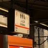 東海道53次ウォーク第二十七回目〈桑名宿ー四日市市小谷バス停〉2019年11月9日