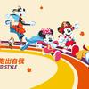 【2019年秋】上海ディズニー Disney Inspiration Run に申し込みました!申し込み手順と詳細を紹介