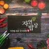 """韓食ビュッフェ (한식 뷔페) """"자연 밥상"""""""
