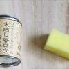 ②《未晒し蜜ロウワックス》使ってみました✨~下塗りできる?耐水性、耐熱性は?~【DIY】