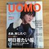 UOMO 10月号