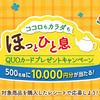 ココロもカラダもほっとひと息QUOカードプレゼントキャンペーン 500名に10,000円分が当たる!