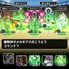 level.1278【???系15%UP】第169回闘技場ランキングバトル5日目