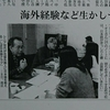 「産経新聞」に掲載されました。しば日本語クラブ
