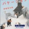 伊坂幸太郎の『残り全部バケーション』を読んだ