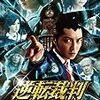 【映画感想】『逆転裁判』(2012) / 三池崇史監督によるゲームの映画化作品