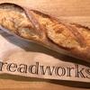 南青山の美味しいパン屋さん『bread works ブレッドワークス』。おすすめはバブカだけではありません。