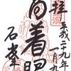 石峯寺(京都)の御朱印