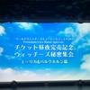 「ワールドウィッチーズミュージックフェスタ2019 Premium Live Band Special 」チケット昼夜完売記念ウィッチーズ秘密集会(エーリカ&バルクホルン篇)行ってきた
