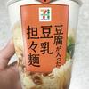 【セブンプレミアム】豆腐が入った豆乳担々麺を食べてみました!
