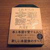 本と本屋を愛する人へー読書感想「これからの本屋読本」(内沼晋太郎)