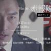 NHK未解決事件「赤報隊事件」・感想〜ネット時代のTVの伝え方〜