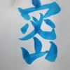 【密】なる四字熟語(10 首歌)