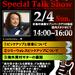 【イベント】2/3(土)2/4(日)柏ギターショー開催!あのルシアー駒木トークショーも開催決定!(随時更新)