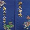 群馬県で人気のオリジナル御朱印帳