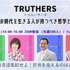 ⭐︎イベントのご案内⭐︎4/24 TRUTHERS(トゥルーサーズ)