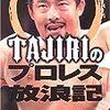 「TAJIRIのプロレス放浪記」(ベースボール・マガジン社)