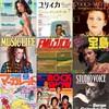 雑誌あれこれ〜『ふじやまワールドミュージック』4月11日