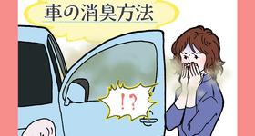 車の消臭方法はどれがベスト?臭いの原因とおすすめの消臭剤