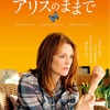 若年性アルツハイマーの女性を描いた映画『アリスのままで』をNetflixで観た。記憶が失われていく女性をジュリアンムーアが見事に演じ切った愛の物語。