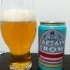 国産クラフトビール キャプテンクロウ エクストラペールエールがにがホップ美味い