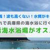 兵庫県で子供と海水浴に行くなら【竹野浜海水浴場】がオススメ!遠浅で波も無くて、水が綺麗!