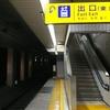 大鳥居駅の構内画像・ホーム画像だよ!