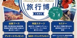 【本日情報解禁】北海道旅行博で登壇します!