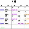 4月の営業時間とお休みのお知らせ☆