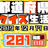 【都道府県クイズ】第201回(問題&解説)2019年12月17日