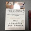 【1枚でわかる】『一流の学び方』清水 久三子