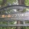 〜三鷹の森ジブリ美術館へ〜