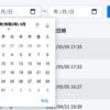 Ransackで日付検索を実装する