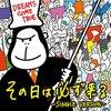 CMソング その3754 エネオス (ENEOS) 東京2020 (2021年7月から)
