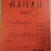 新居浜郷土史談会誌 399号発売中