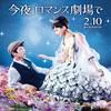 今夜ロマンス劇場では綾瀬はるかの美しさが際立ってますね!!